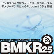 BMKR25