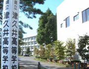 津高 1986〜1987年生まれ卒業生