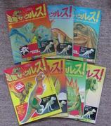 恐竜サウルス