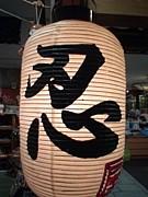 ミナミ初☆忍者Bar 忍-sinobi-