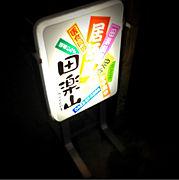 田楽山 @吉祥寺home