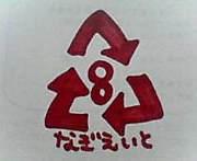 あつまれ!!ナギエイト(仮)