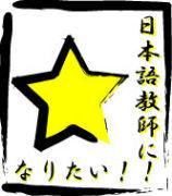 ■日本語教師になりたい!!■