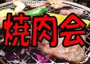 コー○ン焼肉会