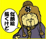 TOPがKING CHANGの絵