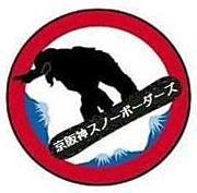 関西☆京都大阪兵庫スノーボード