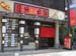 吉芳(きっぽう) 芦屋店