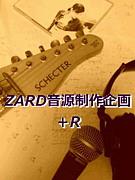 ZARD音源製作企画+R