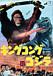 映画 「キングコング対ゴジラ」
