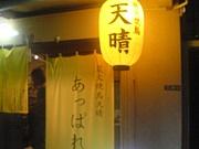 竹ノ塚 「天晴」を愛する会