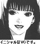 瀬在丸紅子【Venico Cezaimaru】