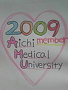 ★2009★愛知医科