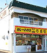 CoCo壱☆西春店