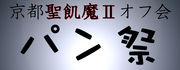 京都聖飢魔IIオフ会〜パン祭り〜