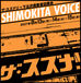 SHIMOKITA VOICE 2007