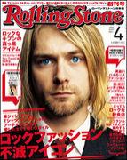 Rolling Stone日本版