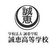 誠恵高等学校