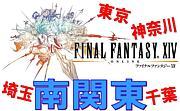 FF14南関東(東京神奈川埼玉千葉)