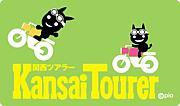 Kansai Tourer