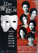 舞台『12人の優しい殺し屋』
