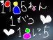 1985年1月18日生まれ☆