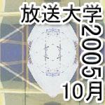 2005年10月から放送大学