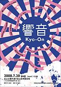 響音 Kyo-On