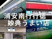 浦安・南行・行徳・妙典うまい店