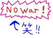 平和 ≠ 反戦・反自衛隊・反基地