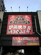 Pas Time 九条本店