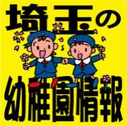 埼玉 幼稚園・保育園情報