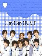 大好き☆Hey!Say!JUMP