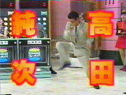 純次ダンス振興協会