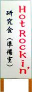 Hot Rockin' 研究会(準備室)
