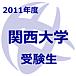 2011年度 関西大学受験生☆