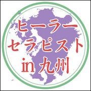 ヒーラー セラピスト in 九州