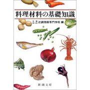 大阪あべの辻フランス料理