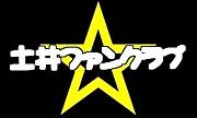 土井☆ファンクラブ