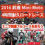 鈴鹿Mini-Moto4時間耐久レース