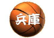 兵庫のバスケ好き集まれ