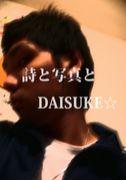 詩と写真とDAISUKE☆