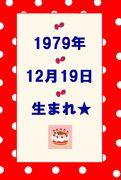 1979年12月19日生まれ☆
