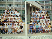 橘小学校卒 S49・50生まれ