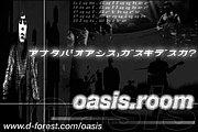 oasis/room オアシスルーム