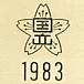 国立学園小学校 56期 (S45〜46)