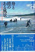 海洋民俗学〜海からみる世界