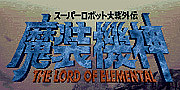 魔装機神THE LORD OF ELEMENTAL