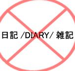 日記書けません
