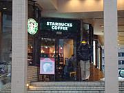 スターバックス☆摂津本山店