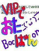 VIPでオタクバンド〜静岡〜2